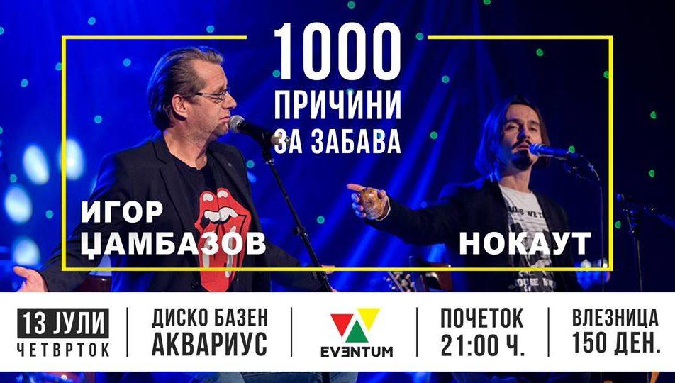 1.000 ПРИЧИНИ ЗА ЗАБАВА