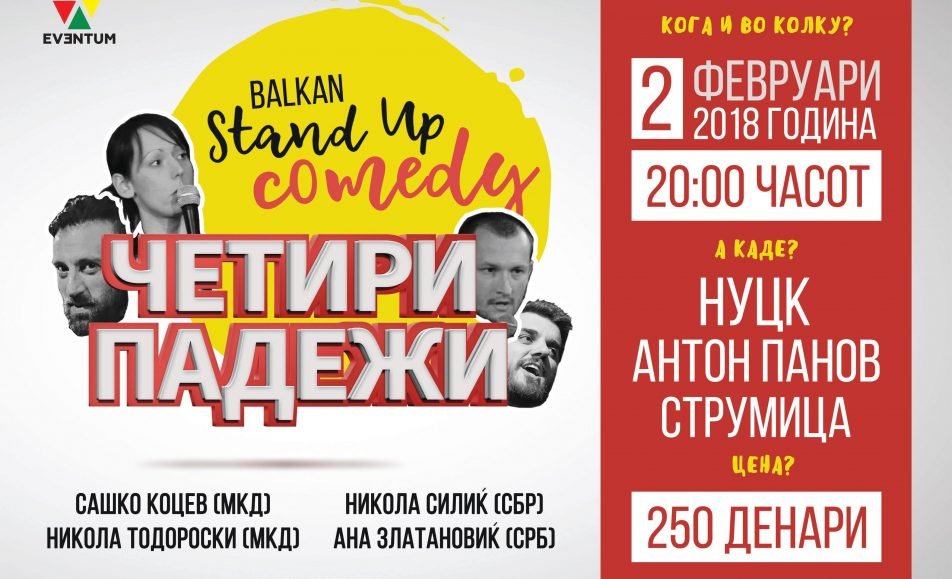 "Balkan Stand Up Comedy ""ЧЕТИРИ ПАДЕЖИ"""